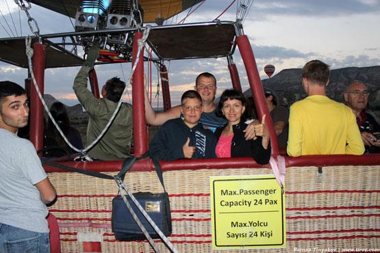 Семейная фотография в гондоле за миг до полёта