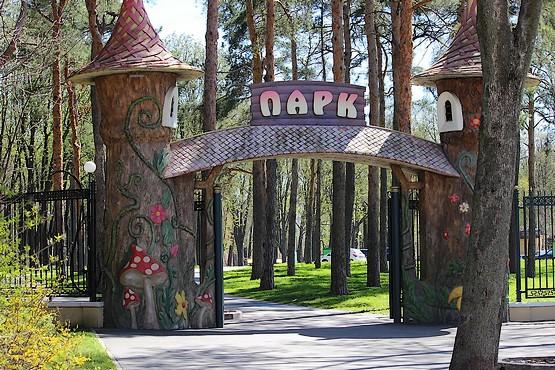 Один из входов в городской парк