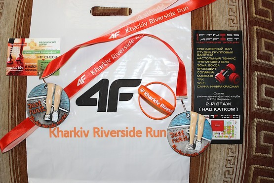 Трофеи 4F Kharkiv Riverside Run