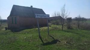 Грушеваха Барвенковского района, 5 км пробежки