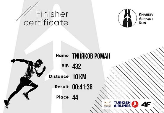 Сертификат финишера Kharkiv Airport Run 2018