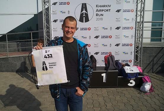 Со стартовым пакетом Kharkiv Airport Run 2018
