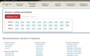 Скин сайта UKRPARTS