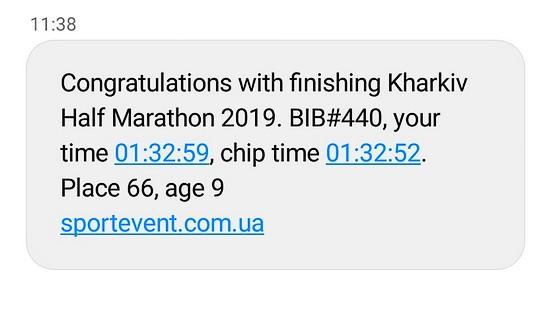 SMS с результатом сразу после финиша