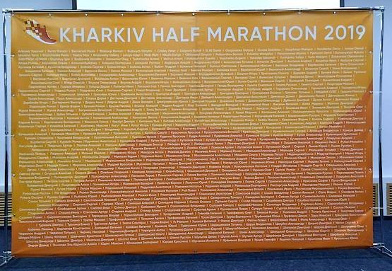 Стенд с именами участников Kharkiv Half Marathon 2019