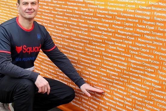 У стенда с именами участников Kharkiv Half Marathon 2019