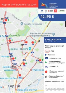 Карта дистанции Харьковского марафона на 42 км