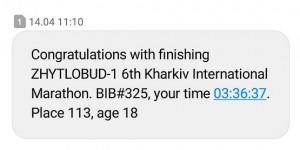 SMS с результатом Харьковского интернационального марафона 2019