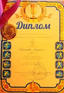 Диплом за 3 место и медаль BALAKLIIA RUN