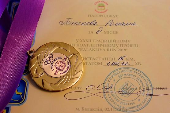 Медаль за 3 место и диплом BALAKLIIA RUN