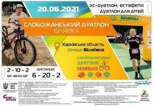 Слобожанский дуатлон в Беляевке 2021